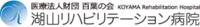 湖山リハビリテーション病院(富士市大渕)ロゴ
